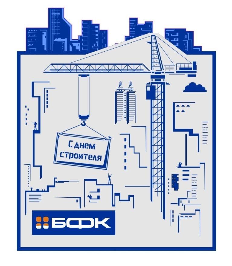 Днем, корпоративные открытки ко дню строителя